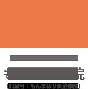 仙台市青葉区落合・愛子の「もんま鍼灸院」腰痛、頭痛、ヘルニア、首痛、交通事故、むち打ち、めまい、耳鳴り、生理痛、冷え性でお悩みの方はお任せ下さい。